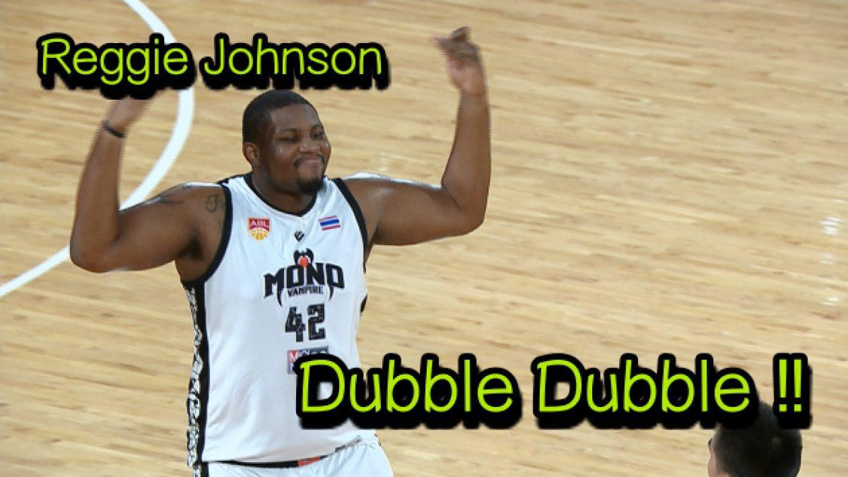 Dubble-Dubble ‼️ Reggie Johnson