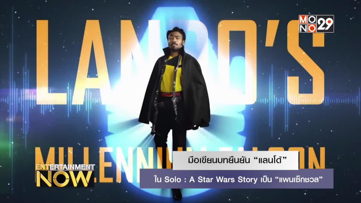 """มือเขียนบทยืนยัน """"แลนโด้"""" ใน Solo: A Star Wars Story เป็น """"แพนเซ็กชวล"""""""