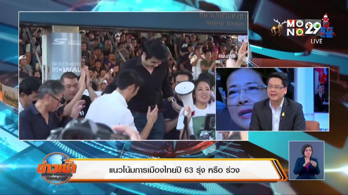 ข่าวเช้า Good Morning Thailand 31-12-62