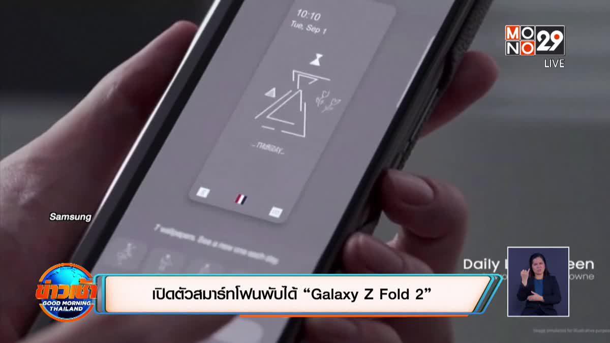 """เปิดตัวสมาร์ทโฟนพับได้ """"Galaxy Z Fold 2"""""""