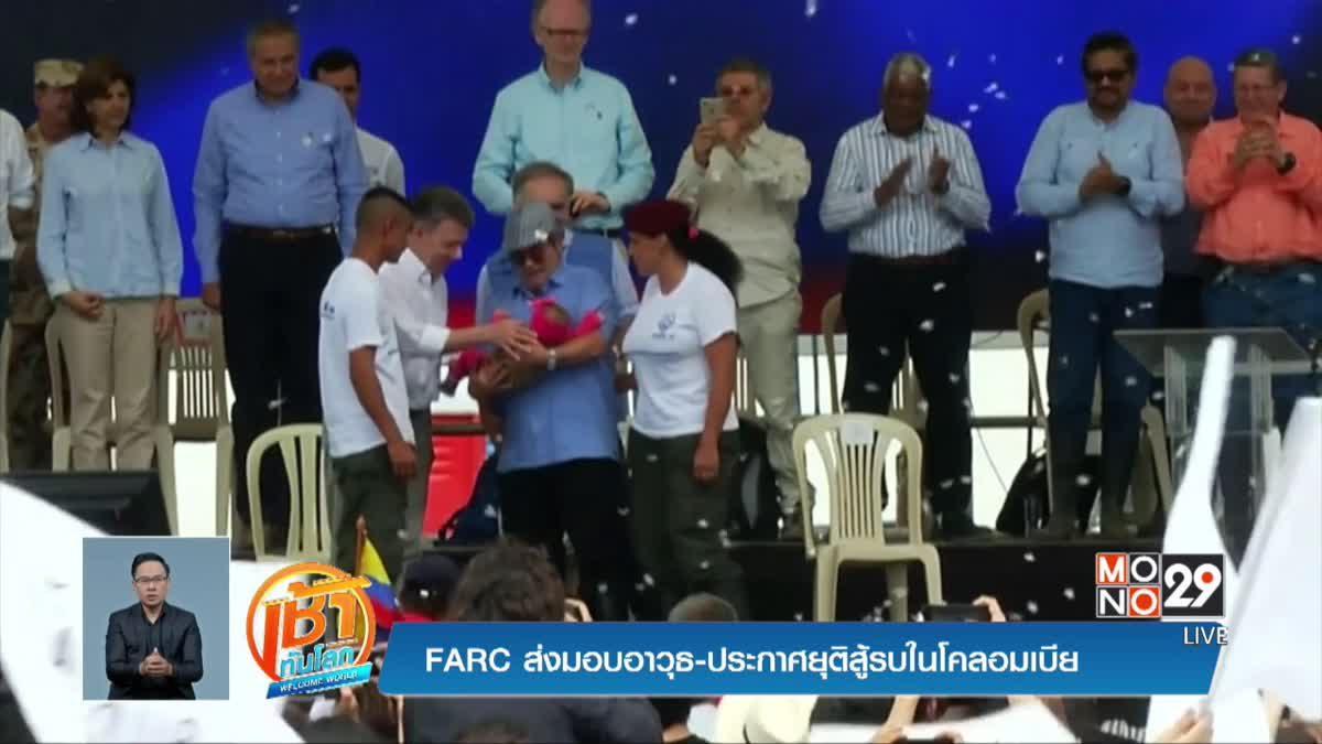 FARC ส่งมอบอาวุธ-ประกาศยุติสู้รบในโคลอมเบีย