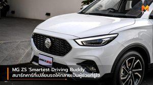 MG ZS 'Smartest Driving Buddy' สมาร์ทคาร์ที่เปลี่ยนรถให้กลายเป็นผู้ช่วยที่รู้ใจ