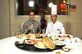 ตามรอยนักชิม - ห้องอาหารจีนไชน่ามูน ที่ โรงแรมมิราเคิล แกรนด์ คอนเวนชั่น หลักสี่