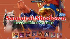 Samurai Shodown บนมือถือ Tencent จับมือกับ SNK เปิดให้เล่นแล้ววันนี้!
