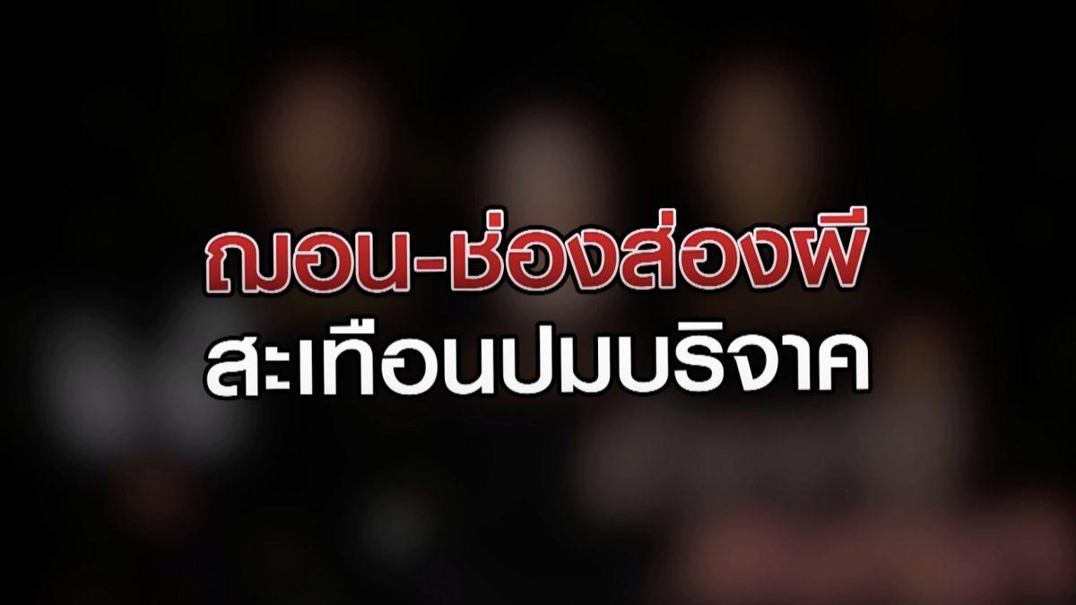 ฌอน-ช่องส่องผี สะเทือนปมบริจาค 02-07-63