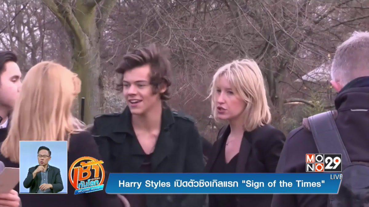 "Harry Styles เปิดตัวซิงเกิลแรก ""Sign of the Times"""