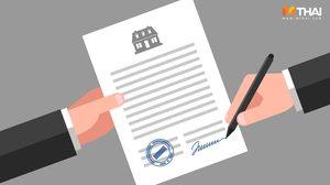 หลาก วิธีประนอมหนี้บ้าน รักษาบ้านไว้ไม่ให้ถูกยึด