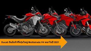 Ducati ยืนยันทัวร์ริ่งรุ่นใหญ่ Multistrada V4 จะมาในปี 2021