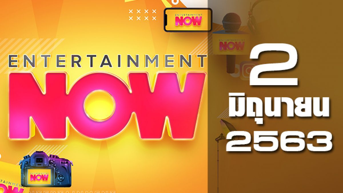 Entertainment Now 02-06-63