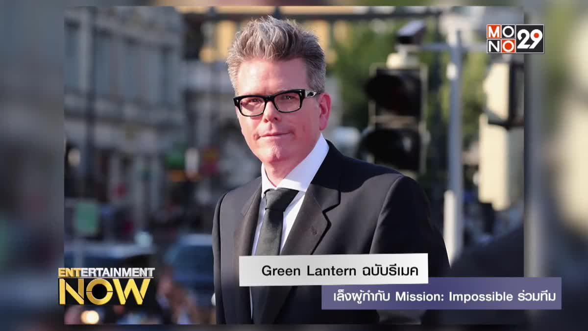 Green Lantern ฉบับรีเมคเล็งผู้กำกับ Mission: Impossible ร่วมทีม