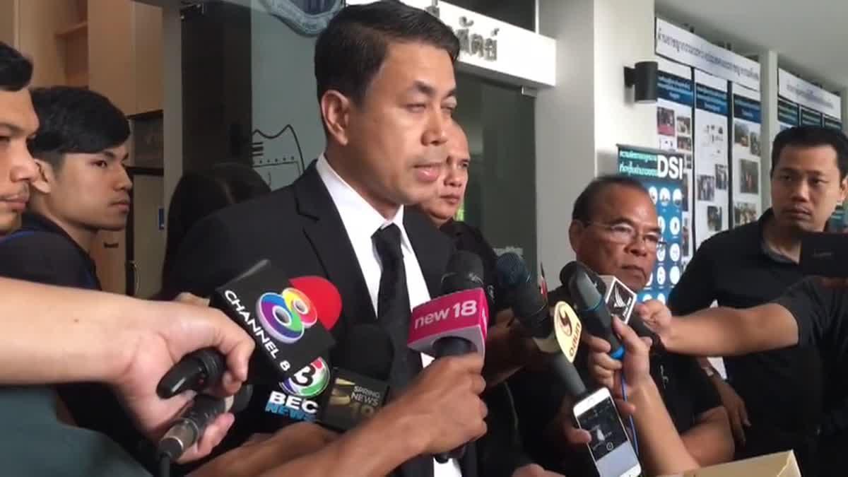 ทนาย 'โอ๊ค พานทองแท้' ยื่นหนังสือ DSI ขอความเป็นธรรม คดีฟอกเงินกรุงไทย