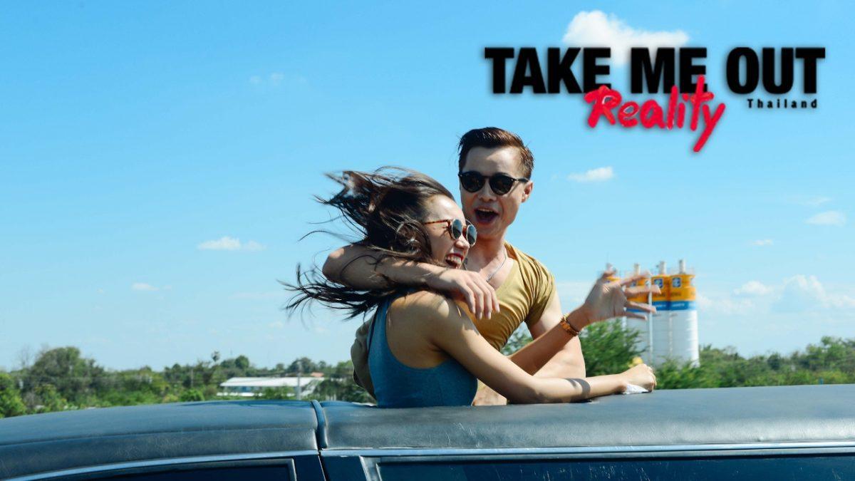 รัก..ที่ไม่ชัดเจน l SPOT - Take Me Out Reality S.2 EP.2 (26 ก.พ. 60).mp4