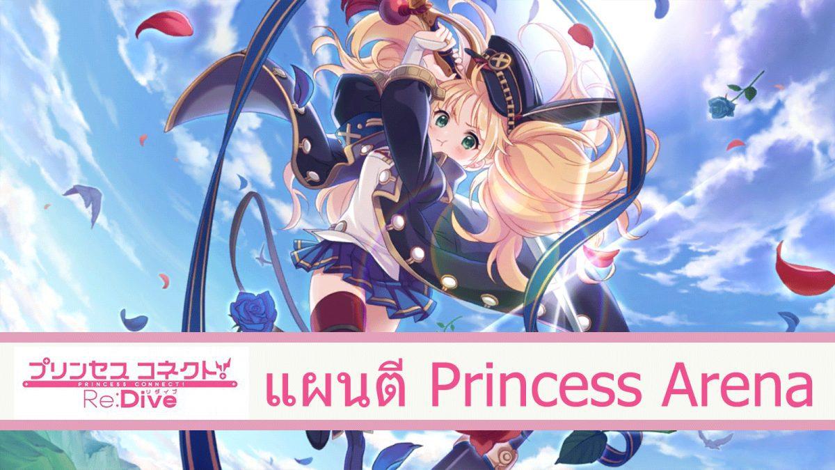 Princess Connect : แนวทางเลือกเหยื่อใน Princess Arena