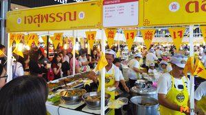 เทศกาลกินเจ มหาทาน มหากุศล 999 เมนูจาก 4 มณฑล ที่เมืองทองธานี