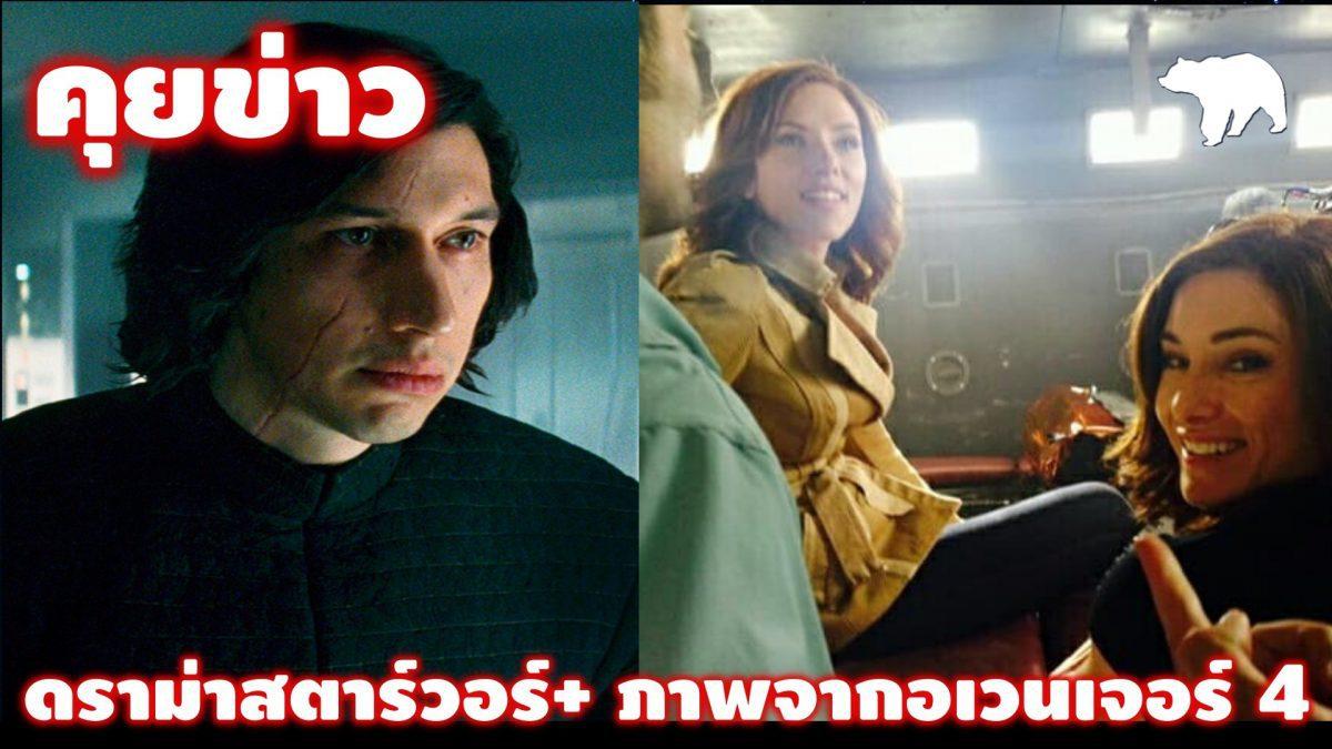 คุยหนัง ดราม่าสตาร์วอร์และภาพจากอเวนเจอร์ 4