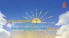 โชว์ฝีมือเด็กไทย! ในกิจกรรมทำหนังสั้นเฉลิมพระเกียรติ 84 พรรษา ราชินีศรีแผ่นดิน