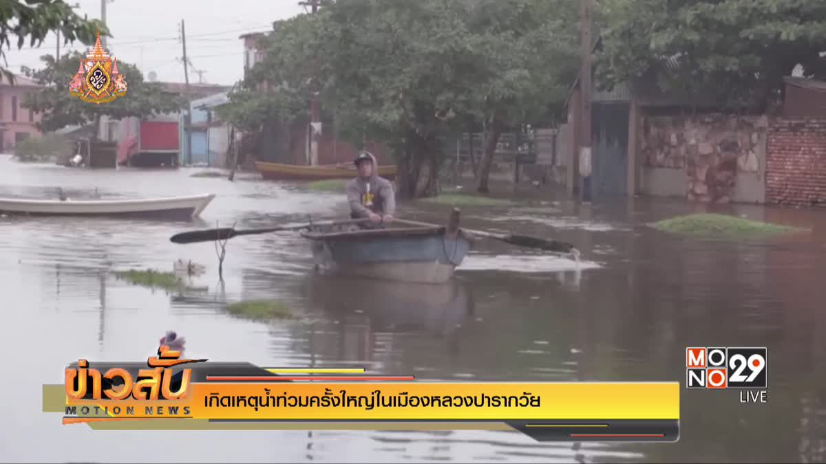 เกิดเหตุน้ำท่วมครั้งใหญ่ในเมืองหลวงปารากวัย