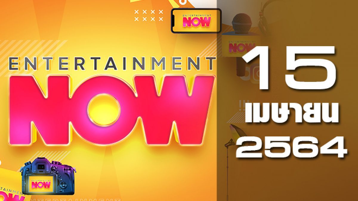 Entertainment Now 15-04-64