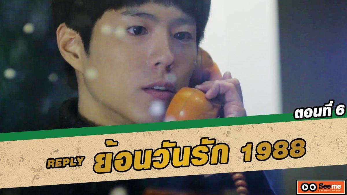 ย้อนวันรัก 1988 (Reply 1988) ตอนที่ 6 เราไปดูหนังกันนะ แค่เรา [THAI SUB]