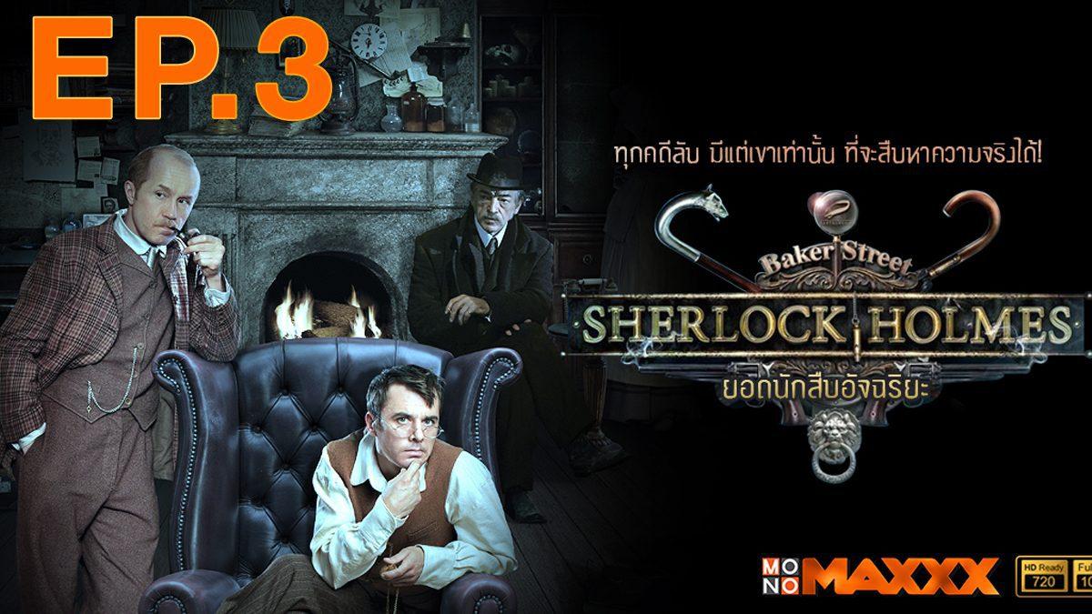 ยอดนักสืบอัจฉริยะ ตอนที่ 3 : Sherlock Holmes EP.3