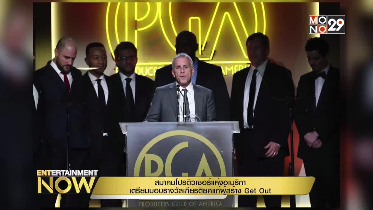 สมาคมโปรดิวเซอร์แห่งอเมริกา เตรียมมอบรางวัลเกียรติยศแก่ผู้สร้าง Get Out