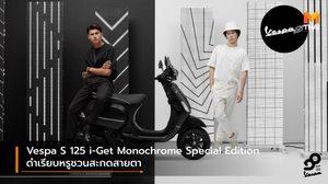 Vespa S 125 i-Get Monochrome Special Edition ดำเรียบหรูชวนสะกดสายตา