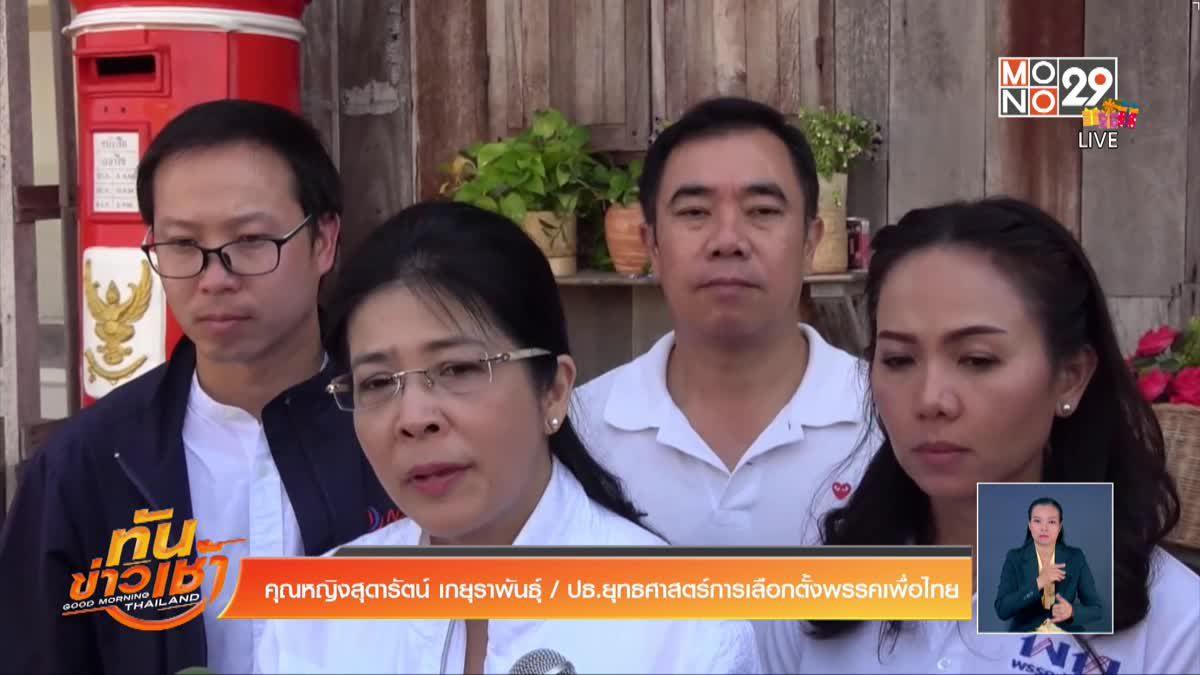 พรรคเพื่อไทย หาเสียงอุดรธานี-หนองคาย
