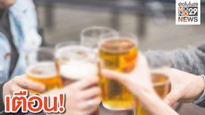 เตือน! ดื่มเบียร์เร็วเกินไป ทำให้แอลกอฮอล์เป็นพิษ อาจเสียชีวิตได้