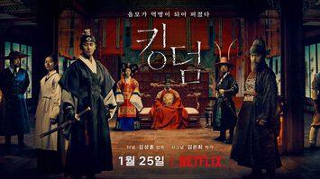 เรื่องย่อซีรีส์เกาหลี Kingdom