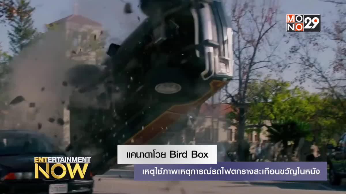 แคนาดาโวย Bird Box เหตุใช้ภาพเหตุการณ์รถไฟตกรางสะเทือนขวัญในหนัง