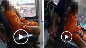 วิจารณ์ยับ คลิปชายคล้ายพระ ควักเจ้าโลกสำเร็จความใคร่บนรถเมล์
