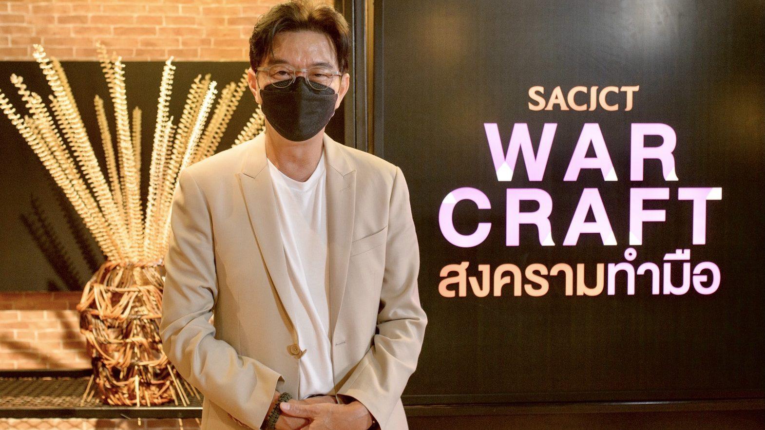 """เปิดตัว ดู๋ – สัญญา พิธีกรรายการ """"SACICT WAR CRAFT สงครามทำมือ"""" ชวนคนไทยติดตามชมความสนุกสุดมัน ตอนแรก 17 กรกฎาคมนี้ ทางอมรินทร์ทีวี 34"""