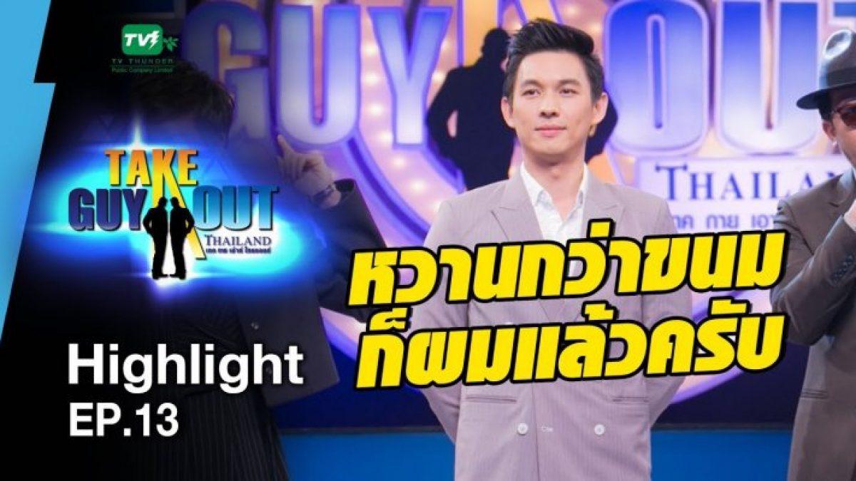 สจ๊วตหนุ่มรูปหล่อ พ่อครัวขนมหวาน Highlight EP.13 - Take Guy Out Thailand S2 (17 มิ.ย.60)