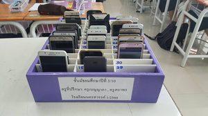 กู๊ดไอเดีย! ครูโรงเรียนนครสวรรค์ นำมือถือนักเรียน มาเก็บไว้ในกล่อง ก่อนเริ่มเรียน