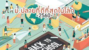 สิงคโปร์ ขึ้นแท่นอันดับ 1 ม.ปลายดีที่สุดในโลก - เวียดนามแซงขึ้น ไทยอันดับร่วง