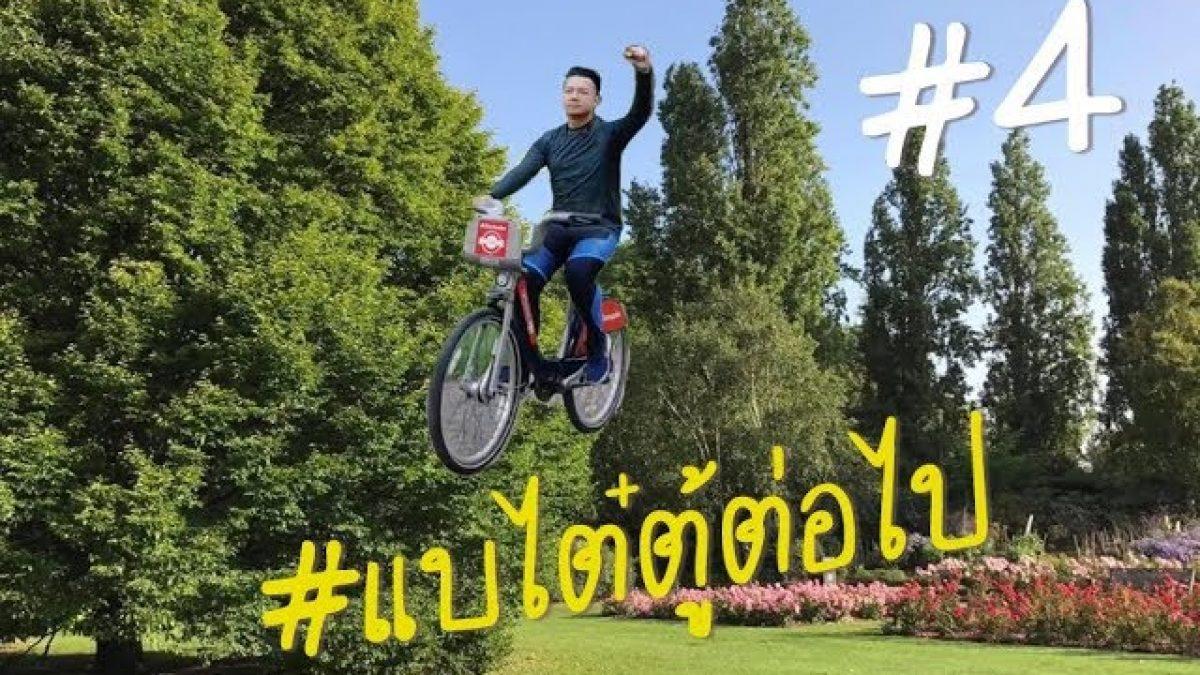 #แบไต๋ตู้ต่อไป #4 เจาะวิธีเช่าจักรยานปั่นอย่างไฮโซในกรุงลอนดอน