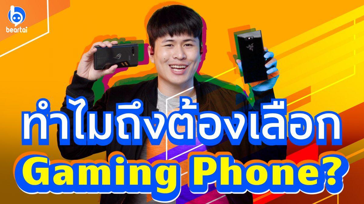 ทำไมถึงต้องใช้ Gaming Phone