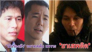 """บทเรียนวงการบันเทิงไทย… นักร้องดังที่อนาคตดับเพราะ """"ยาเสพติด""""!"""