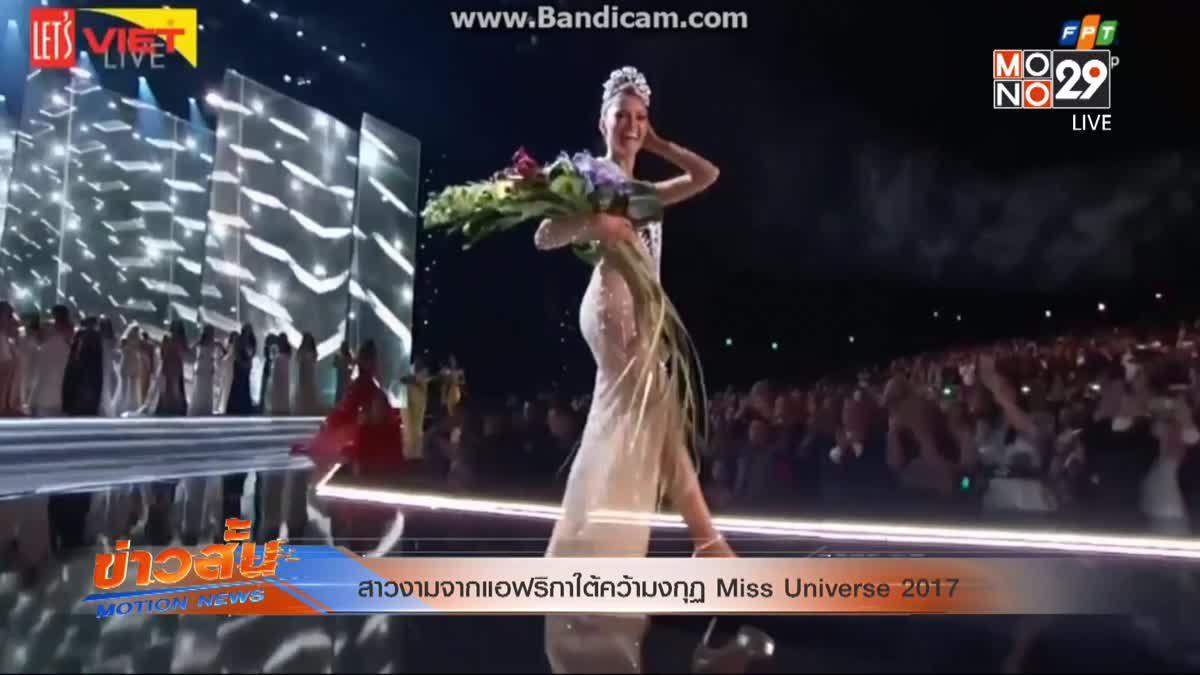 สาวงามจากแอฟริกาใต้คว้ามงกุฏ Miss Universe 2017