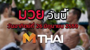โปรแกรมมวยไทยวันนี้ วันอาทิตย์ที่ 26 มิถุนายน 2559