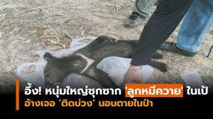 หนุ่มใหญ่ซุกซาก 'ลูกหมีควาย' ในเป้ อ้างเจอนอนตายในป่า