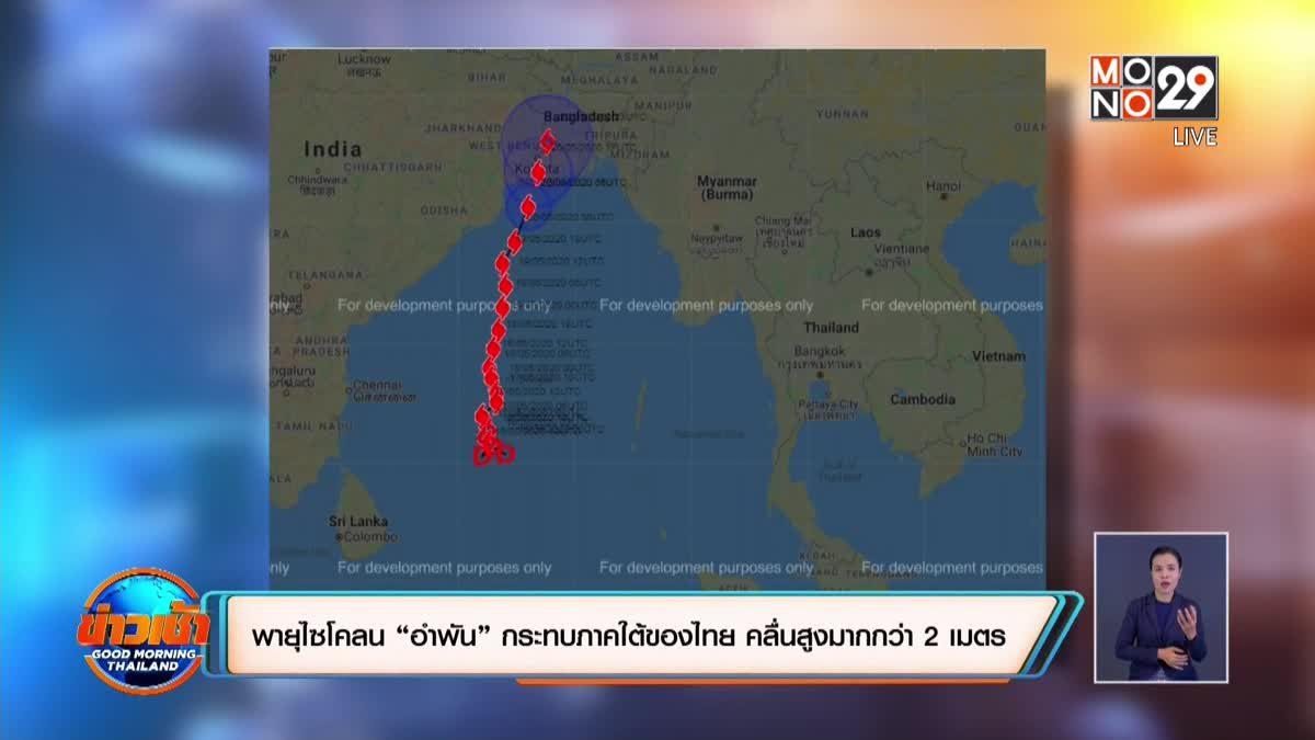 """พายุไซโคลน """"อำพัน"""" กระทบภาคใต้ของไทย คลื่นสูงมากกว่า 2 เมตร"""