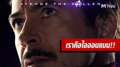 เผยคลิปเบื้องหลังการถ่ายทำฉากสำคัญของ โรเบิร์ต ดาวนีย์ จูเนียร์ ใน Avengers: Endgame