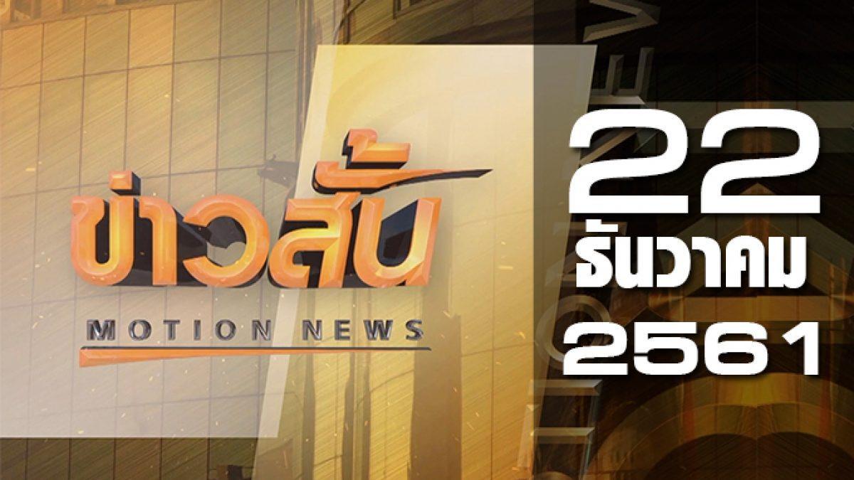 ข่าวสั้น Motion News Break 1 22-12-61