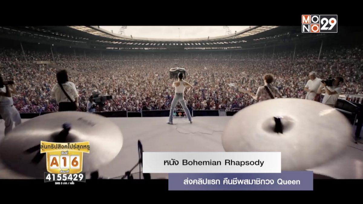 หนัง Bohemian Rhapsody ส่งคลิปแรก คืนชีพสมาชิกวง Queen