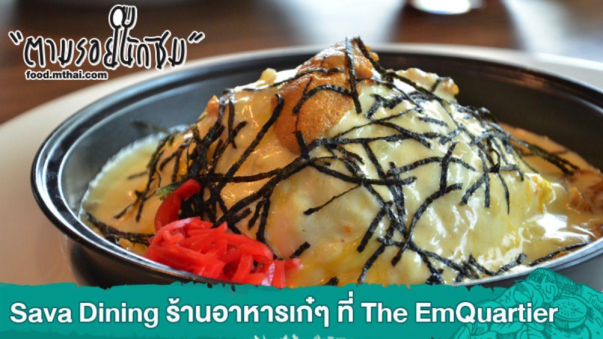 Sava Dining (ซาว่า ไดนิ่ง) ร้านอาหารเก๋ๆ ที่ The EmQuartier
