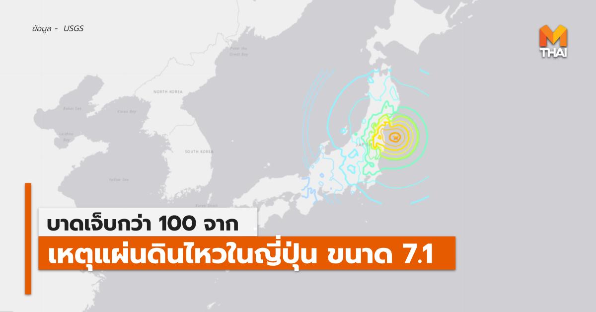 เหตุแผ่นดินไหวญี่ปุ่น บาดเจ็บกว่า 100 ราย