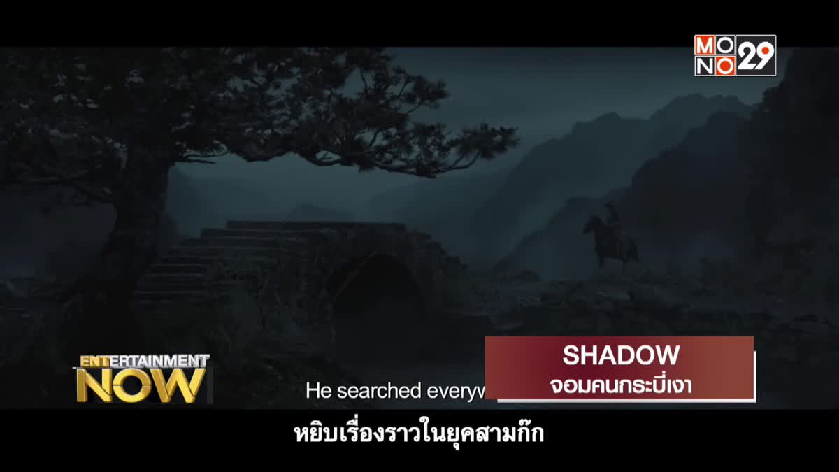 Movie Review :  SHADOW จอมคนกระบี่เงา