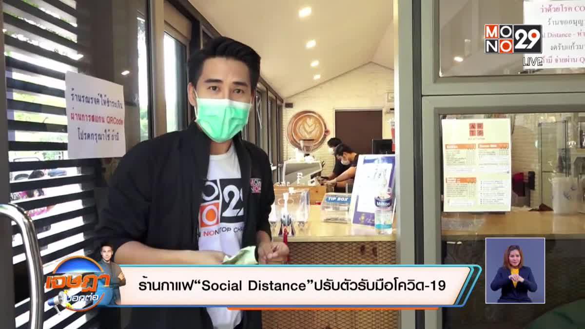 """ร้านกาแฟ """"Social Distance""""ปรับตัวรับมือโควิด-19"""