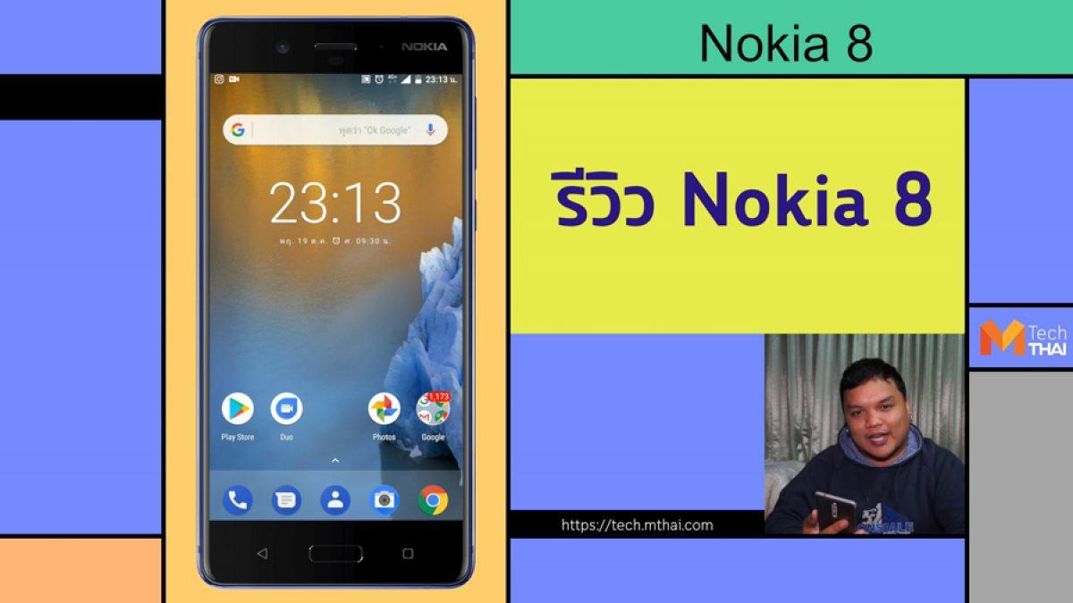รีวิว Nokia 8 ถ่ายภาพ ไลฟ์สด กล้องหน้าและหลังได้พร้อมกัน